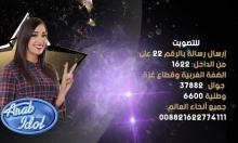 ادعموا الموهبة الفلسطينية في برنامج آراب أيدول: نادين خطيب