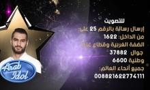ادعموا الموهبة الفلسطينية في برنامج آراب أيدول: يعقوب شاهين