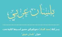 "Event: جامعة حيفا - أمسية ""بلسان عربي"""