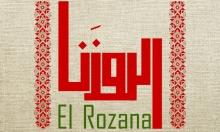 """""""قعدة فلسطينية"""" تجمع مجموعة شعراء فلسطينيين   الدوحة"""