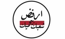 "Event: مؤتمر انطلاقة ""أرفض شعبك بيحميك"""