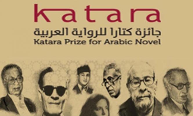 جائزة كتارا تعلن عن موعد إغلاق باب الترشح للدورة الثالثة