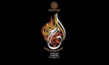 انعقاد الدورة التاسعة لمهرجان المسرح العربي بالجزائر