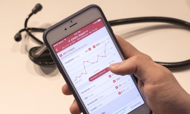 تطبيق جديد لمراقبة صحة المرضى في مستشفيات بريطانيا