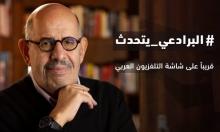 """الإعلام المصري يتوجس من ظهور البرادعي على شاشة """"العربي"""""""