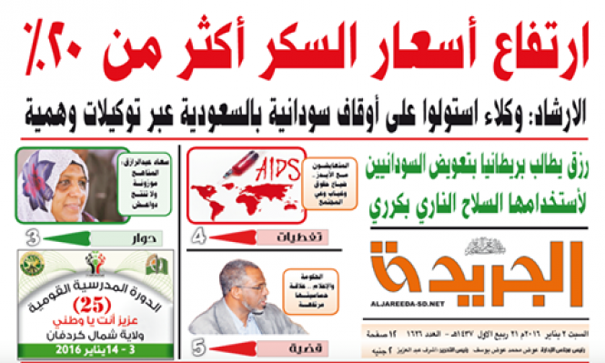 """السودان يغلق """"الجريدة"""" 11 مرة خلال شهر"""