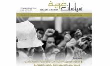 """صدور العدد 23 من """"سياسات عربية"""""""