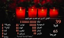 جنسيات الضحايا في هجوم إسطنبول (إنفوجراف)