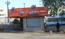 الناصرة: إغلاق مشاوي الزعيم بعد 68 عامًا