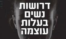 حملة إعلامية للموساد: مطلوب عميلات