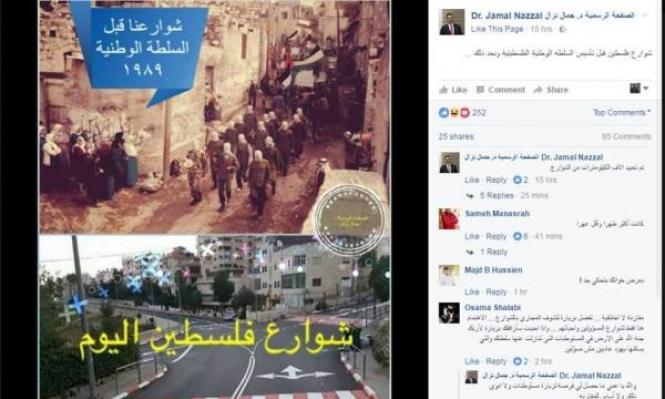 #قبل_بعد_السلطة... الشارع الفلسطيني يسخر من مقارنات نزال