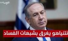 نتنياهو يغرق بالفساد!