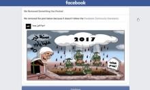 فيسبوك يحذف منشور لرسامة الكاريكاتير أمية جحا