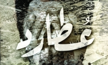 """""""عطارد"""" تنافس على جائزة ساويرس الثقافية"""