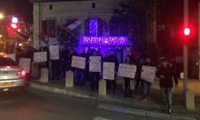 حيفا: تظاهرة احتجاجًا على سياسة الهدم