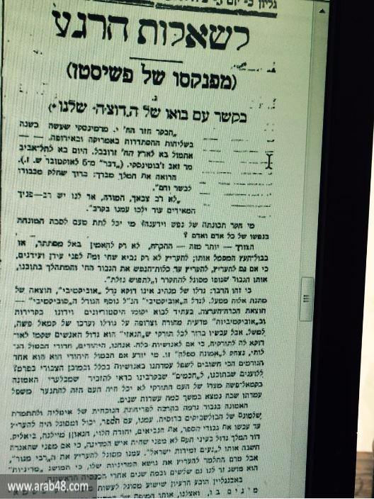 نتنياهو... قيادة إسرائيل بمرجعيات التطرف الأقصى الأولى
