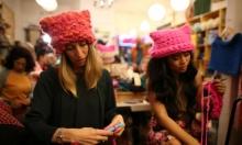 """""""القبعات الوردية"""" للاحتجاج على تنصيب ترامب"""