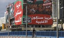 حملة للانفصال عن الفلسطينيين لضمان أمن ويهودية إسرائيل