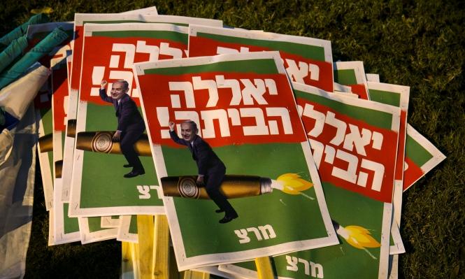 نتنياهو يتهم الإعلام الإسرائيلي بالتضليل