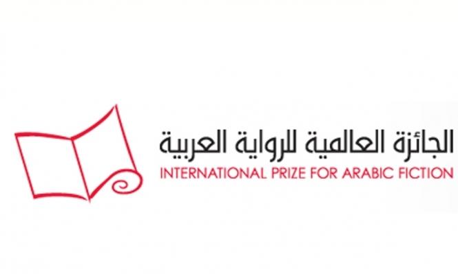 جائزة البوكر تعلن عن قائمتها الطويلة لعام 2017