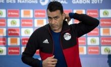 حارس منتخب مصر يدخل تاريخ كأس الأمم الإفريقية