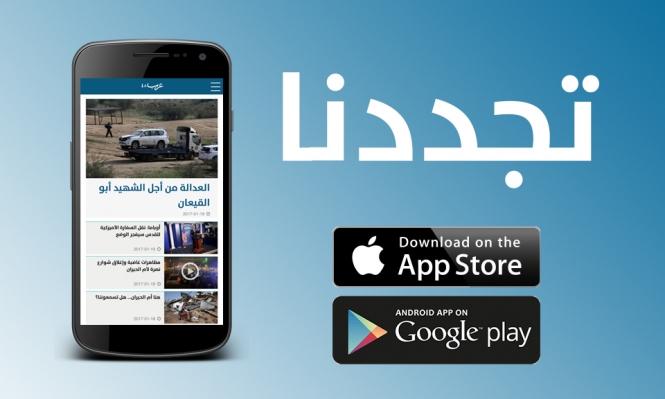 """إطلاق التطبيق الجديد لـ""""عرب ٤٨"""""""