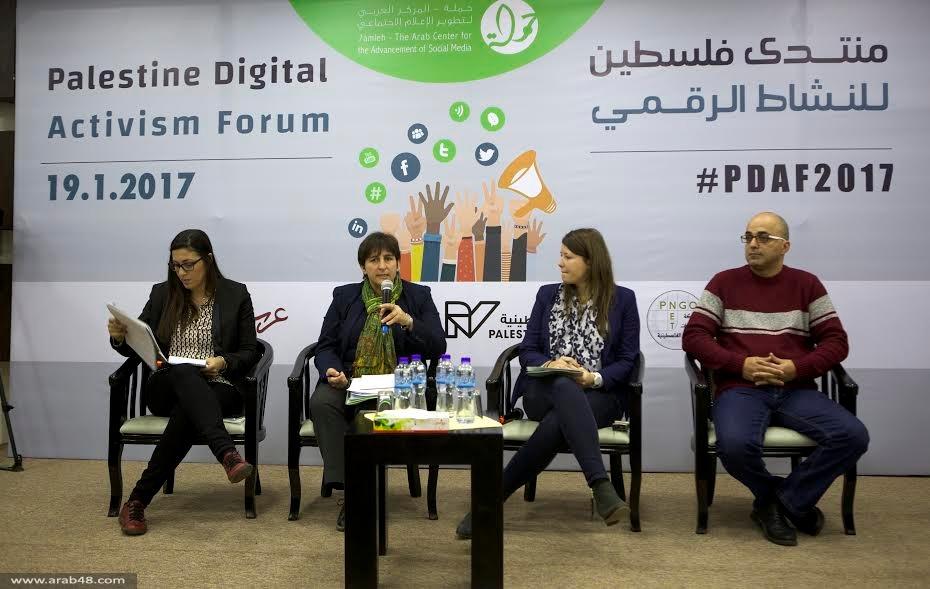"""""""حملة"""" يعقد منتدى فلسطين للنشاط الرقمي لأول مرة في فلسطين"""