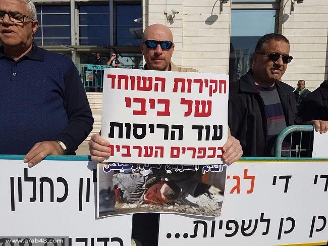 الرملة: وقفة احتجاجية ضد هدم المنازل