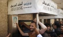 حصانة للبنوك الإسرائيلية بالتعامل مع البنوك الفلسطينية