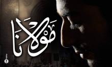 """""""مولانا"""" يثير الجدل مجددًا في مصر... ودعوات لمنعه"""