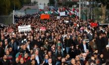 10 آلاف متظاهرة في عرعرة