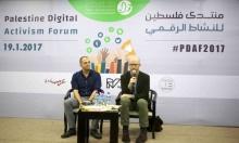 أول استطلاع حول الأمان الرقمي لدى الشباب الفلسطيني