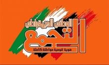 التجمع يدين حملة الاعتقالات في صفوف الشباب الوطني