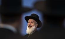 حكم بسجن الحاخام الإسرائيلي الأكبر السابق لتلقي الرشوة