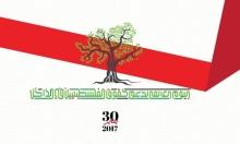 المتابعة: وثيقة بمناسبة اليوم العالمي لدعم حقوق العرب