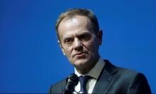 رئيس الاتحاد الأوروبي: ترامب والإرهاب تهديدات خارجية