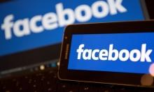 فيسبوك تغيّر في خوارزميتها... والمستخدمون يشتكون