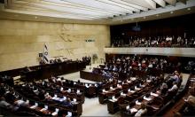 دعوة أعضاء كنيست للاعتراض على قانون منع الدخول لإسرائيل