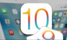 """هذه مزايا نظام """"IOS 10""""من """"آبل""""!"""