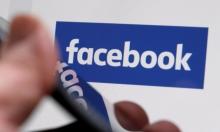 """""""فيسبوك"""" يطور مزايا لمستخدميه من ذوي الاحتياجات الخاصة"""