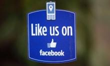 """كيف تحصدون اللايكات بعد تعديل """"فيسبوك"""" الجديد؟"""
