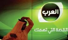 """قناة """"العرب"""" تتوقف عن العمل نهائيًا"""