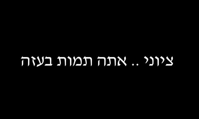 "فيديو: حماس تهدد إسرائيل... ""سنأكلك بلا ملح"""
