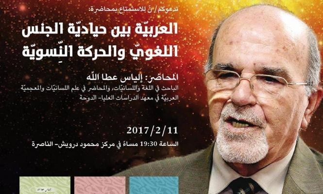Event: العربية بين حيادية الجنس اللغوي والحركة النسوية