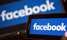 """""""فيسبوك"""" يضعف الإحساس بالزمن!"""