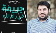 بيان لـ 99 مبدعًا ومثقفًا فلسطينيًّا: لا لمصادرة الإبداع والثقافة!