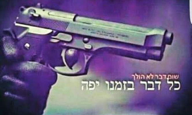 نشر بالإنستغرام عبارة تهديد وصورة مسدس فاعتقلته الشرطة