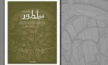 """مجلة """"أسطور للدراسات التاريخية"""" تصدر في عددها الخامس"""