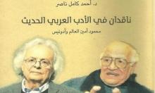 أدونيس ومحمود العالم في كتاب جديد لمجمع اللغة العربية