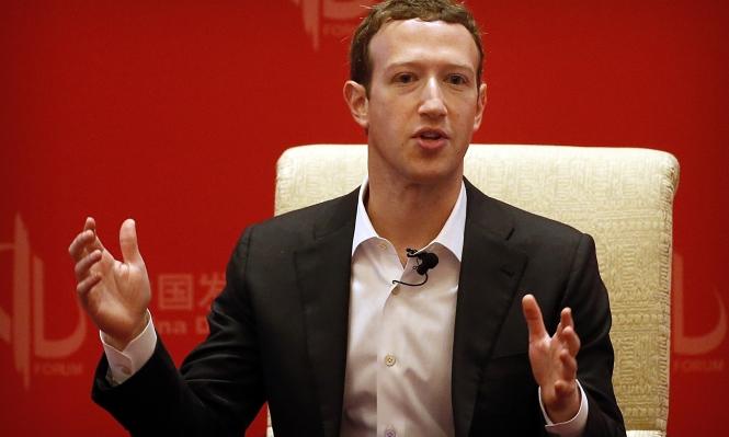 """زوكربرغ: """"فيسبوك حصنا واقيا ضد الانعزالية"""""""